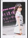 AKB48衣装図鑑放課後のクローゼット あの頃、彼女がいたら (TJ MOOK)(宝島社)