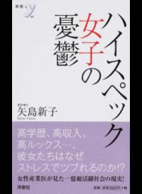 ハイスペック女子の憂鬱 (新書y)