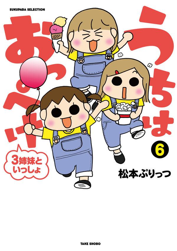 うちはおっぺけ 3姉妹といっしょ 松本 ぷりっつ(著/文 | イラスト ...