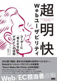 超明快Webユーザビリティ(仮) ユーザーに「考えさせない」デザインの法則 ()