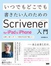 いつでもどこでも書きたい人のためのScrivener for iPad&iPhone入門(仮)