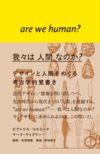 我々は人間なのか? デザインと人間をめぐる考古学的覚書き(ビー・エヌ・エヌ新社)