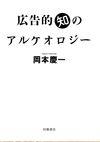 広告的知のアルケオロジー (田畑書店)