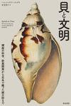貝と文明 螺旋の科学、新薬開発から足糸で織った絹の話まで(築地書館)
