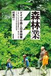 森林業 ドイツの森と日本林業(築地書館)