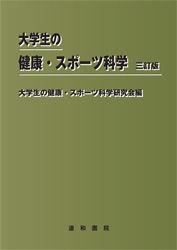 大学生の健康・スポーツ科学 三訂版