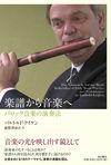 楽譜から音楽へ (道和書院)