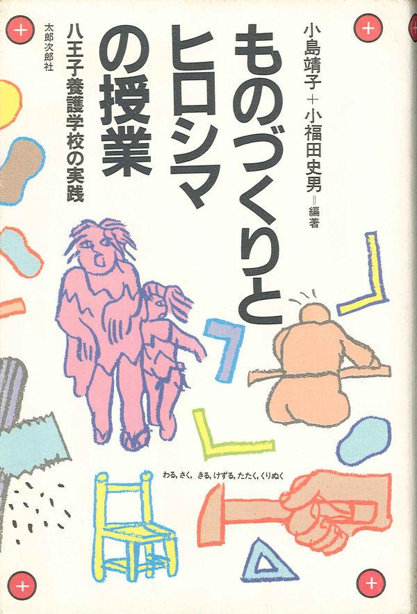 ものづくりとヒロシマの授業 オンデマンド版 小島 靖子(編著) - 太郎次郎社エディタス