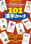 新版 101漢字カルタ