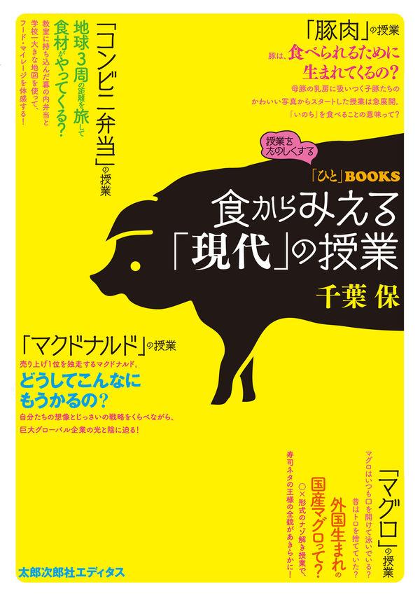 食からみえる「現代」の授業 千葉 保(著) - 太郎次郎社エディタス