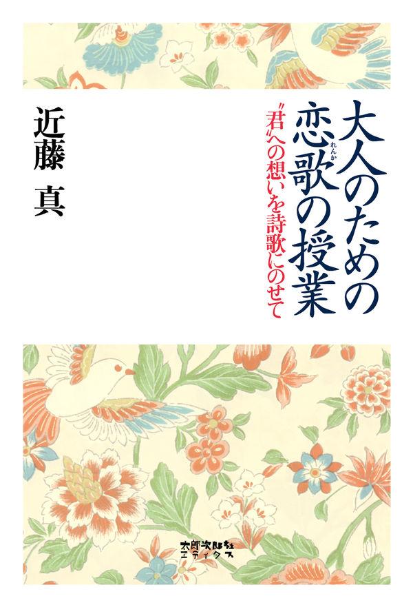 大人のための恋歌の授業 近藤 真(著) - 太郎次郎社エディタス