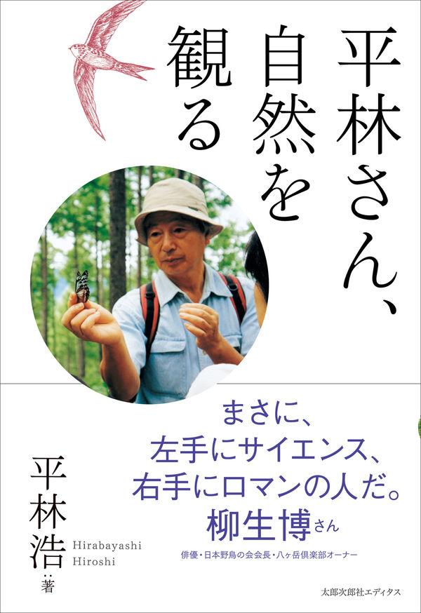 平林さん、自然を観る 平林 浩(著) - 太郎次郎社エディタス