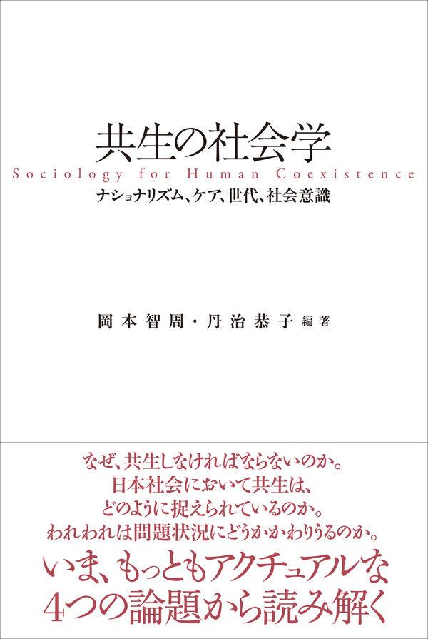 共生の社会学  丹治恭子(編著) - 太郎次郎社エディタス