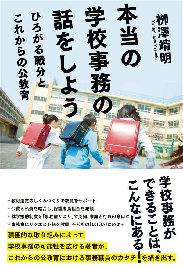 本当の学校事務の話をしよう 栁澤 靖明(著) - 太郎次郎社エディタス