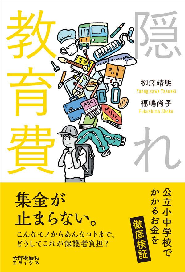 隠れ教育費 栁澤 靖明(著) - 太郎次郎社エディタス