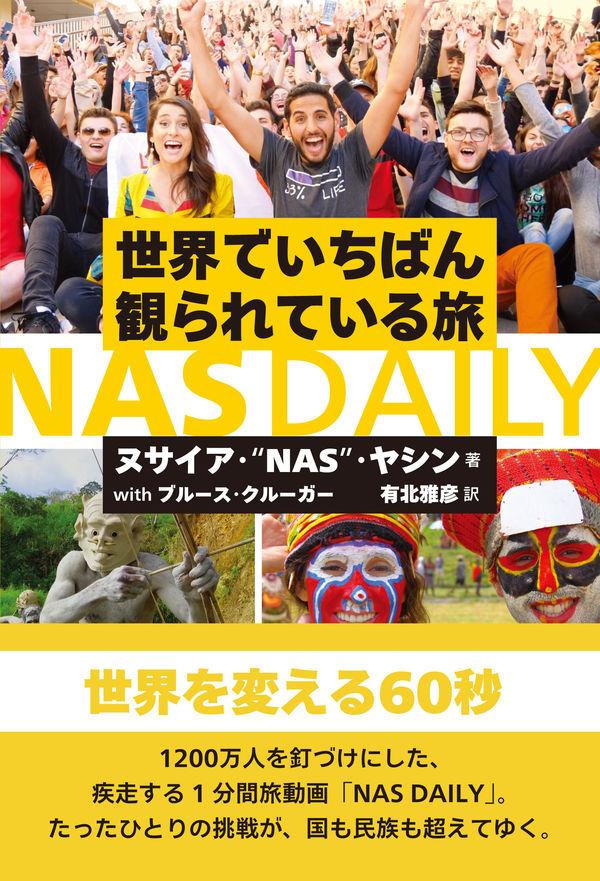 世界でいちばん観られている旅 NAS DAILY ヌサイア・