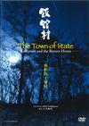 飯舘村 放射能と帰村[DVD]ライブラリー版
