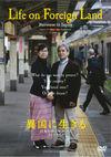 異国に生きる[DVD]ライブラリー版