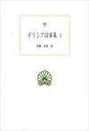 ギリシア詞華集4(京都大学学術出版会)