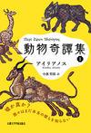 動物奇譚集1(京都大学学術出版会)