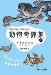 動物奇譚集2(京都大学学術出版会)