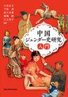 中国ジェンダー史研究入門(京都大学学術出版会)