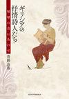 ギリシアの抒情詩人たち(京都大学学術出版会)