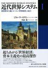 近代世界システム 1 (農業資本主義と「ヨーロッパ世界経済」の成立)(名古屋大学出版会)