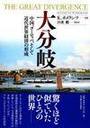 大分岐 中国、ヨーロッパ、そして近代世界経済の形成(名古屋大学出版会)