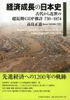 経済成長の日本史 : 古代から近世の超長期GDP推計730‐1874(名古屋大学出版会)