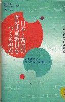 先史時代から現代までの日韓関係史日本と韓国の歴史共通教材をつくる視点