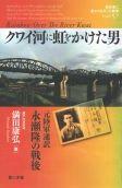 元陸軍通訳 永瀬隆の戦後クワイ河に虹をかけた男
