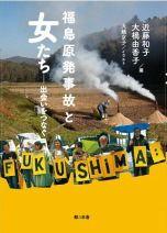 福島原発事故と女たち ―出会いをつなぐ