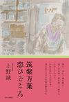 筑紫万葉恋ひごころ(西日本新聞社)