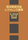 西洋美術作品レファレンス事典 個人美術全集・彫刻/工芸/建造物篇