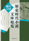 歴史時代小説 文庫総覧 現代の作家
