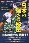 日本の強さの秘密 : ユダヤ人が歴史から読み解く日本の精神 : なぜ、われわれは日本の天皇に関心を持つか(日新報道)