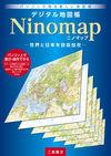 デジタル地図帳Ninomap