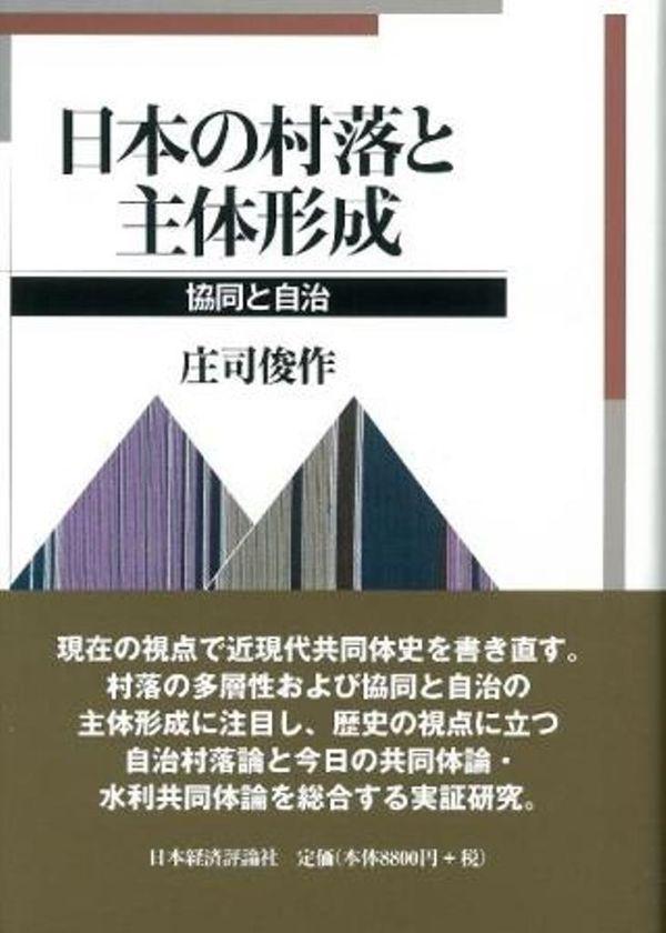 日本の村落と主体形成 : 協同と...