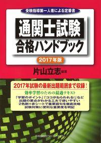 2017年版 通関士試験合格ハンドブック