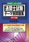 2017年版 通関士試験テーマ別問題集
