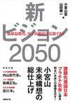 新ビジョン2050地球温暖化、少子高齢化は克服できる(日経BP)