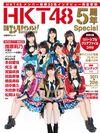 日経エンタテインメント! HKT48 5周年Special