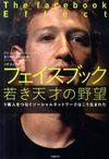 フェイスブック若き天才の野望 : 5億人をつなぐソーシャルネットワークはこう生まれた(日経BP社:日経BPマーケティング)