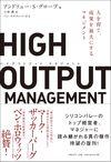 HIGHOUTPUTMANAGEMENT人を育て、成果を最大にするマネジメント(日経BP)