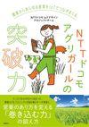 農業からあらゆる産業をIoTでつなぎまくる、NTTドコモアグリガールの突破力(日経BP)