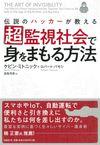 超監視社会で身をまもる方法(日経BP)