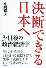 3・11後の政治経済学決断できる日本へ