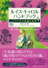 アリスの不思議な世界ルイス・キャロル ハンドブック