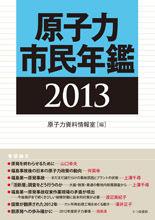 原子力市民年鑑2013